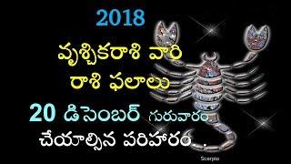 వృశ్చికరాశి ఫలాలు | 20 December 2018 | Daily Horoscope | Astrology |V Prasad Health Tips In Telugu|