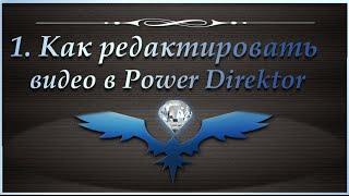 Как редактировать видео. Программа PowerDirector - 1(Как редактировать видео, какая нужна программа. CyberLink PowerDirector - видеоредактор для любителей с широкими возмо..., 2016-01-17T20:03:11.000Z)