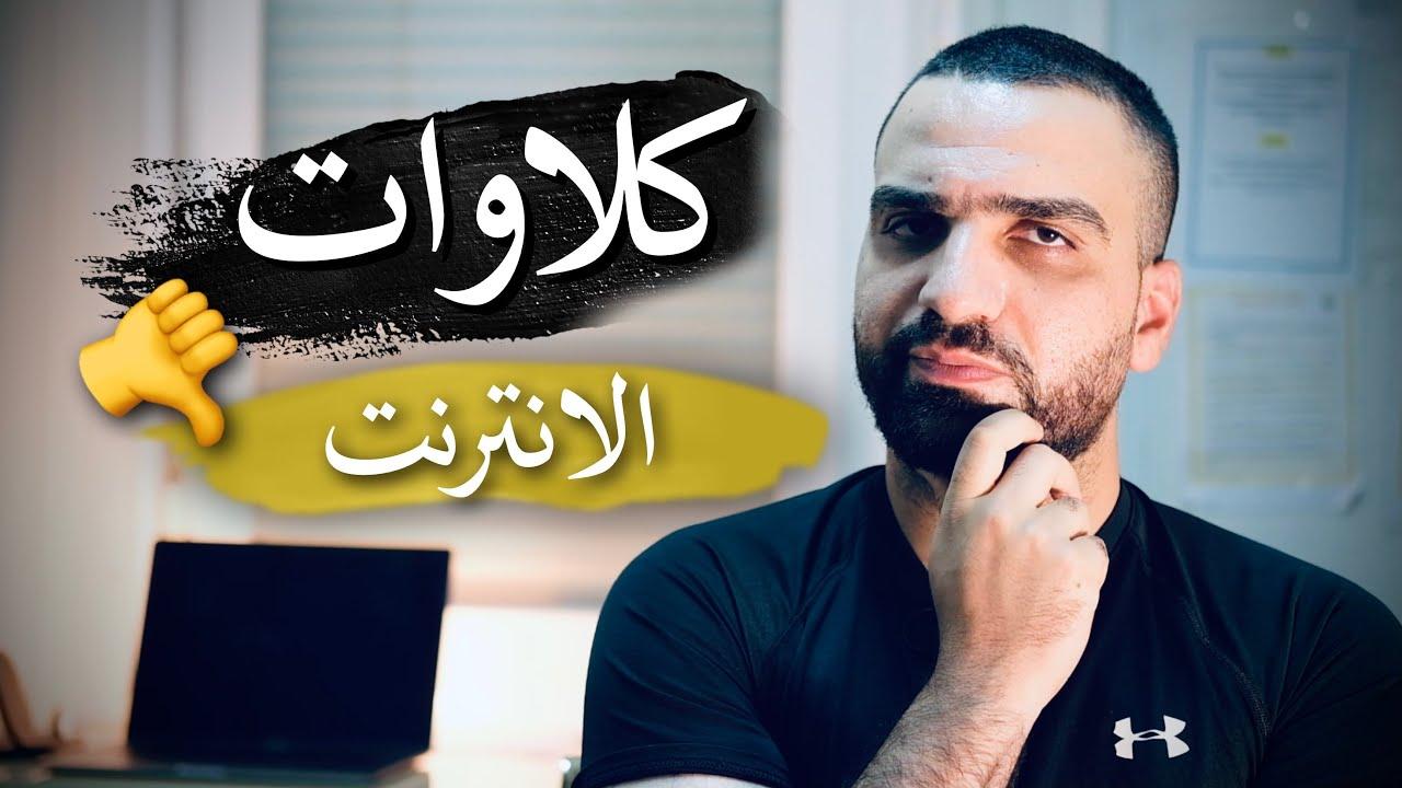 كلاوات الانترنت بالعراق !! وكارثة مشاهير السوشال ميديا 👎