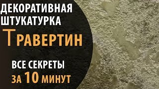 видео Все виды декоративного камня в Санкт-Петербурге