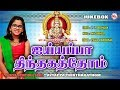 அய்யப்ப திந்தக்கதோம் | New Ayyappa Songs 2018 Tamil | Uthara Unnikrishnan | Ayyappa Devotional Songs