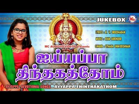 அய்யப்ப திந்தக்கதோம் | New Ayyappa Songs 2018 Tamil | Uthara Unnikrishnan | Ayyappa Devotional Songs
