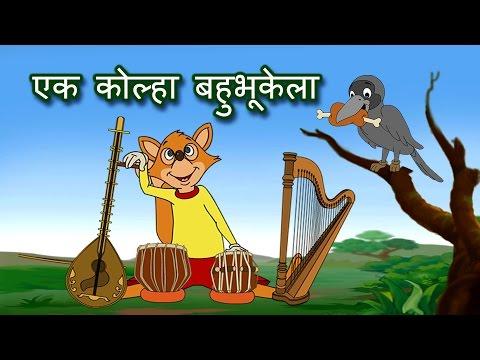 Bhukela Kolha Ani Kawala   Album: Chandoba Chandoba   Famous Marathi Balgeet by Jingle Toons