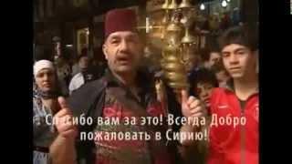 Сирия: Спасибо, Россия!