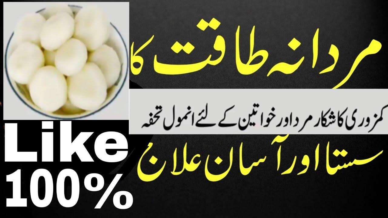 How To Cure Body Weakness Naturally  Jismani Kamzori Ka Ilaj Urdu