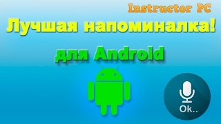 Простая и удобная напоминалка для Android