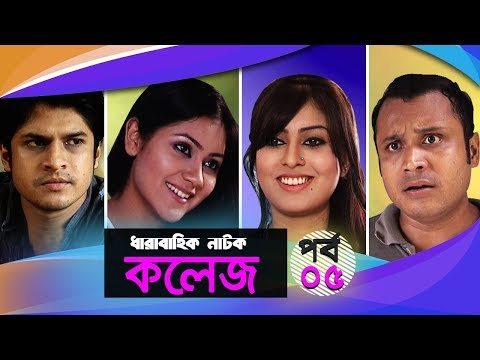 College | Ep 05 | Niloy, Shokh, Mishu Sabbir, Shaina Amin | Natok | Maasranga TV | 2018