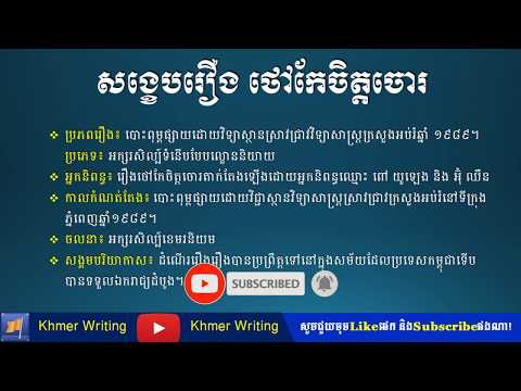 """សង្ខេបរឿង ថៅកែចិត្តចោរ - Khmer novel summary """"Thao Kae Chet Chor"""""""