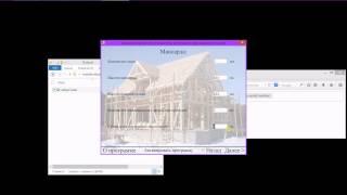Калькулятор расчёта количества материалов для каркасного дома(, 2014-07-10T12:31:28.000Z)