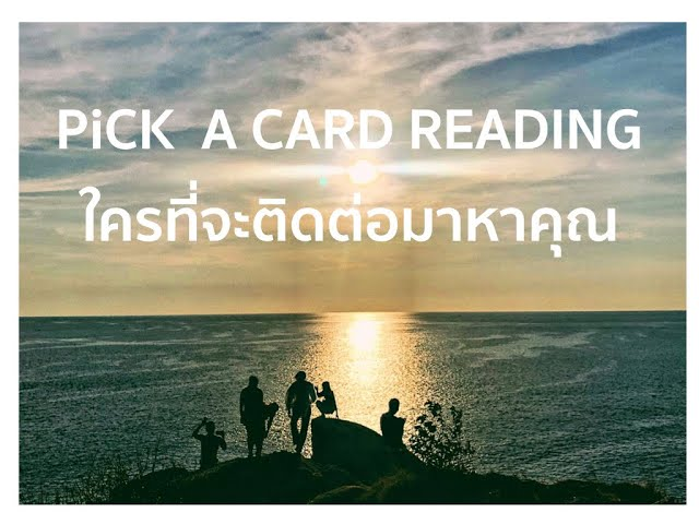 Pick a card reading 68 ใครจะติดต่อมาหาคุณเร็วๆนี้