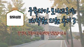구독자가 보내드리는 대학원 지원 후기3
