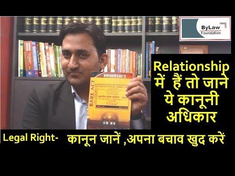 रिलेशनशिप में हैं तो जानिये ये कानूनी अधिकार Legal Rights of Relationship
