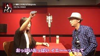 細井聡司の聴き変 2018年8月31日 ゲスト: MariNa 後編