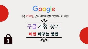 구글 계정과 비밀번호 찾는  방법 어렵지 않아요!!