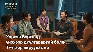 """Монгол кино """"Галын баптисм"""" клип (2) Хэрхэн Бурханд үнэхээр дуулгавартай болж, Түүгээр авруулах вэ"""