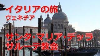 イタリア旅行 ヴェネチア 「サンタ・マリア・デッラ・サルーテ教会」