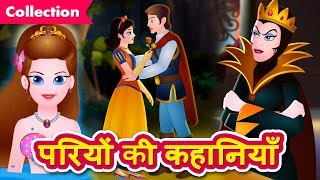 Princess Stories For Kids | 10 in 1 Hindi Kahaniya | Fairy Tales Collection For Children | कहानियाँ