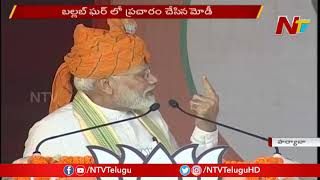 PM Modi Holds First Public Meeting In Haryana BJP Election Campaign