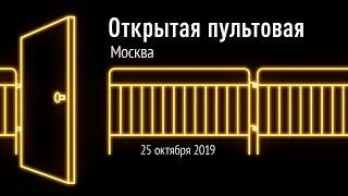 Впервые! Открытая пультовая в Москве 25 октября 2019. Новое шоу New Best