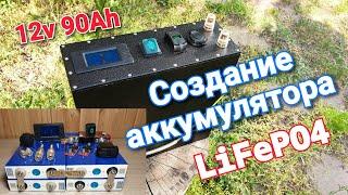 Создание Аккумулятора LiFePO4 12v 90Ah 4s