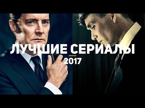 10 лучших сериалов 2017, которые стоит посмотреть каждому - Видео онлайн