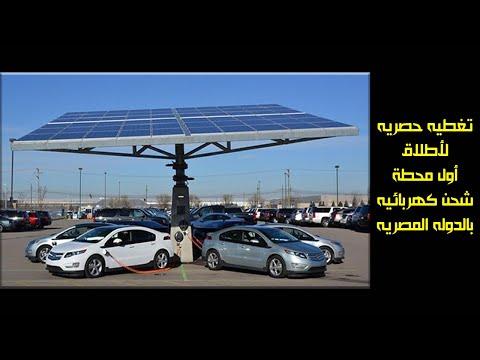 اول محطة شحن للسيارات الكهربائيه بمصر First electric car charging station in Egypt