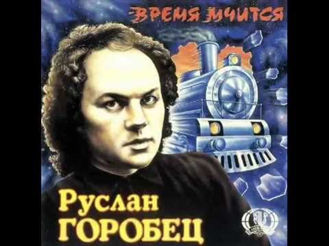 Руслан Горобец Звездный дилижанс