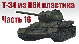 Танк Т-34 своими руками. Копийные элементы. Часть 16 | Хобби Остров.рф