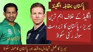 Pakistan vs England ODI Series 2019 | Pakistan Squad, Schedule and Timing