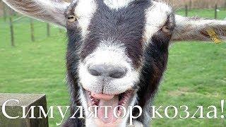 Repeat youtube video Инди Трэш! Симулятор козла. Goat Simulator 2014. (С 1 апреля)