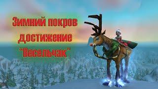 World of Warcraft Зимний покров достижение Весельчак