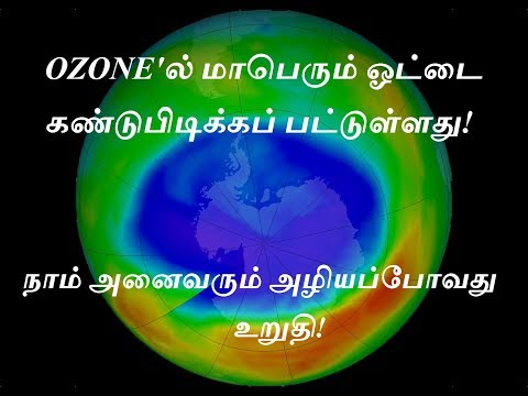 The OZONE Hole! பயமுறுத்தல்! Best Explained in Tamil