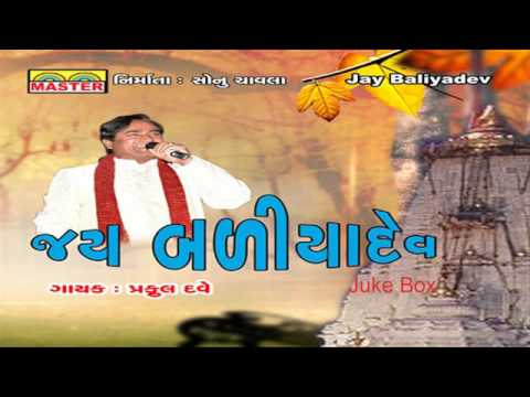 Hits of Praful Dave Gujarati Bhajan Songs || Jay Baliyadev || Gujarati Devotional Songs || Juke Box