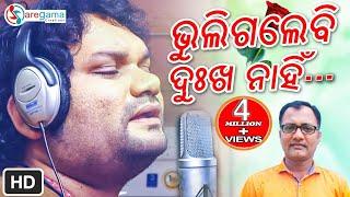 Bhuli Galebi Dukha Nahin | New Odia Sad Song by Humane Sagar | Music & Lyrics - Debashish Panda