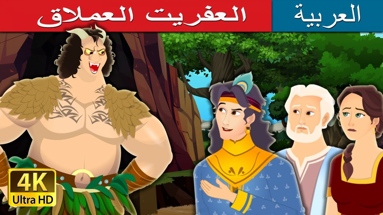 Download العفريت العملاق   The Mega Demon Story in Arabic   Arabian Fairy Tales