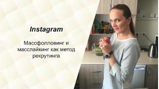 Instagram. Массфолловинг и масслайкинг как метод рекрутинга