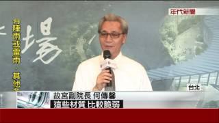 "Gambar cover 故宮首開放 搶合照""翠玉白菜"" 高雄夫妻奪頭香!"