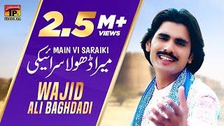 Mera Dhola Saraiki | Wajid Ali Baghdadi (Official Video) | Latest Punjabi & Saraiki Songs | TP Gold