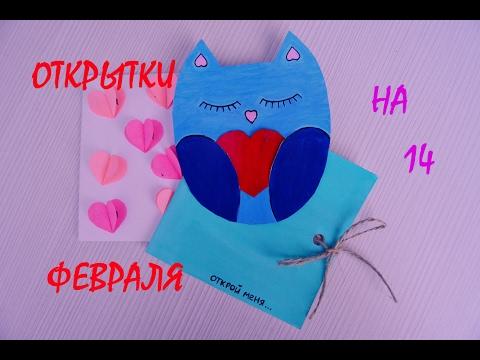 DIY: Как сделать красивую валентинку на День Святого Валентина.- Открытка на 14 февраля.