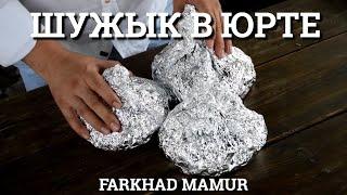 «Шужык в юрте», вкусное блюдо. казахская кухня