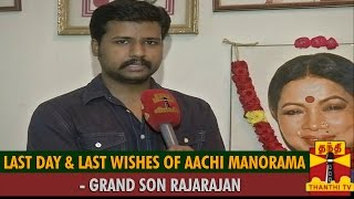 Last Day and Last Wishes Of Aachi Manorama : Grand Son Rajarajan - Thanthi TV