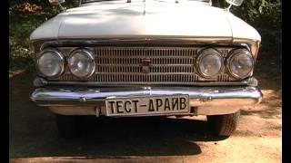 Тест-драйв Москвич 426.