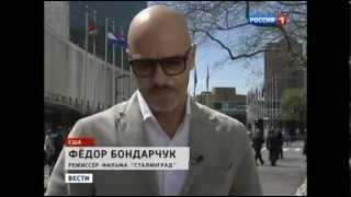 Сталинград в формате IMAX 3D Ф. Бондарчука Иностранцы запускают в прокат!