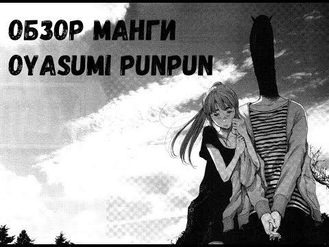 Обзор манги Oyasumi Punpun (Спокойной ночи, Пунпун) [ПАЛЮ ГОДНОТУ №1]