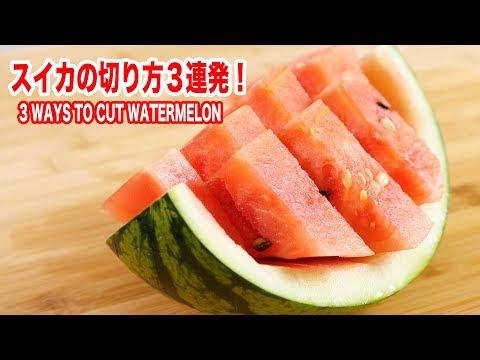 amazing-ways-to-cut-a-watermelon