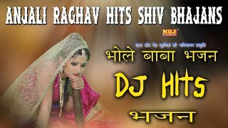 Anjali Raghav Hits भोले बाबा भजन DJ Hits भजन _ Top Shiv Bhajan 2017 _ सावन स्पेशल कावड़ DJ Song New