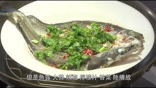 吳恩文的快樂廚房┃酸香辣超開胃泰式清蒸檸檬魚 #014