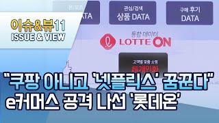 """[뉴스후] """"쿠팡 아니고 '넷플릭스' 꿈꾼다""""…e커머스…"""