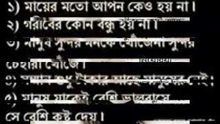 Bengali Emotional SMS-thats really cry