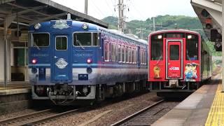 新コナンラッピング列車や普通列車を待つスーパーはくとなどを松崎駅他で撮影まとめ(2019/6/30)